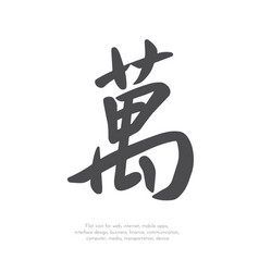 Chinese character ten thousand41 vector