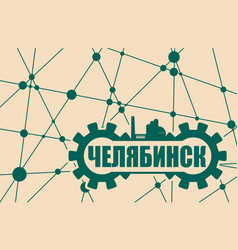 russian city name build in gear vector image vector image