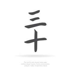 Chinese character thirty vector