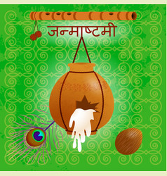 janmashtami indian fest dahi handi on vector image