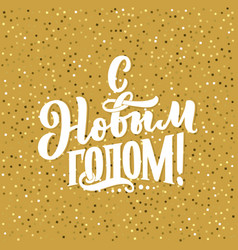 lettering quote russian text - happy new year vector image