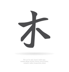 chinese character tree vector image