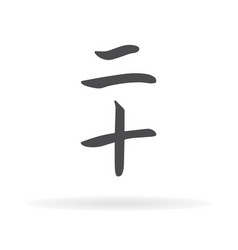 Chinese character twenty1 vector
