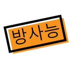 Radioactive stamp in korean vector