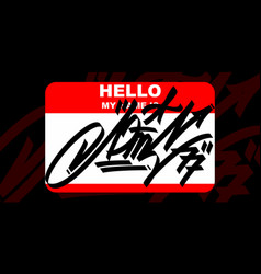 Abstract hello my name is graffiti style sticker vector
