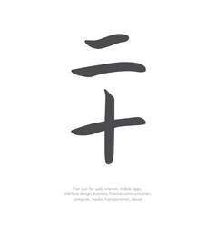 Chinese character twenty11 vector