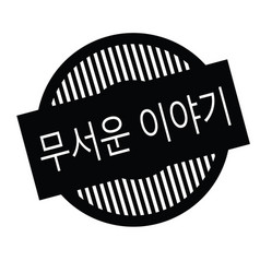 horror story stamp in korean vector image