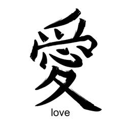 Kanji hieroglyph love vector