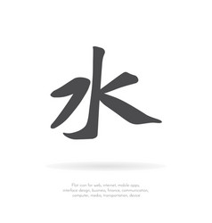 chinese character water1 vector image