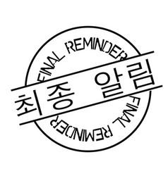 Final reminder stamp in korean vector