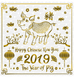 Gold happy chinese new year 2019 zodiac sign vector