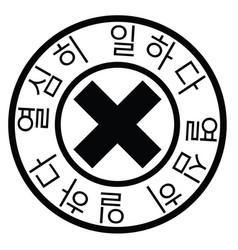 Work hard stamp in korean vector