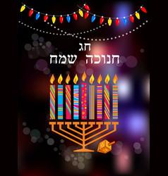 jewish holiday Hanukkah with menorah on abstract vector image