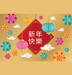 chinese new year greeting card with lantern vector image