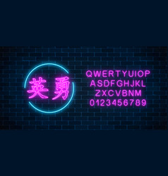 neon sign of chinese hieroglyph means bravery in vector image