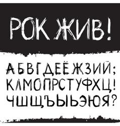 Hand drawn Russian alphabet Rock alive Cyrillic vector image