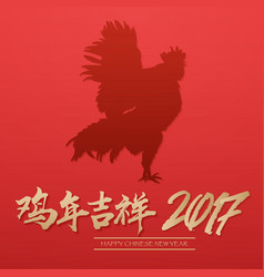 Happy chinese new year poster vector