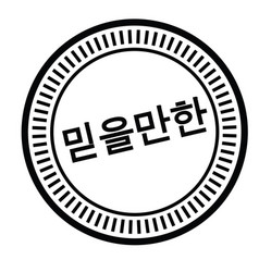 Reliable stamp in korean vector