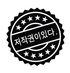 Copyrighted stamp in korean vector