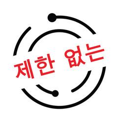 Unlimited stamp in korean vector