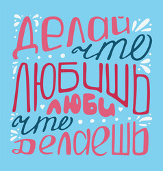 hand-drawn typography poster in russian vector image