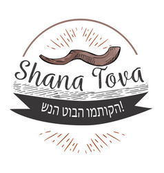 Rosh hashanah text lettering means happy jewish vector