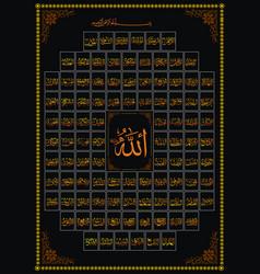 Islamic calligraphy 99 names allah vector