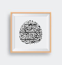 Surah yasin verse 83 from holy quran vector