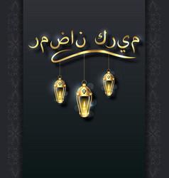Greeting card arabic islamic calligraphy text vector