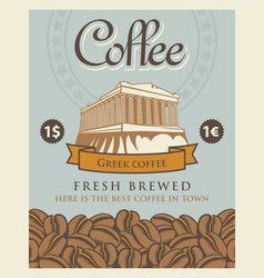 banner with coffee beans and acropolis parthenon vector image