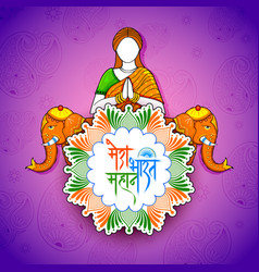 indian background with woman doing namaste gesture vector image vector image