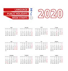 Calendar 2020 in hebrew language with public vector
