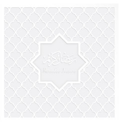 White label ramadan kareem greeting card vector
