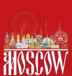 Moscow skyline 10 vector