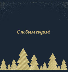 happy christmas postcard with firtree vector image