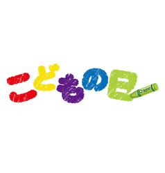 Crayon logo for the japanese boys festival vector