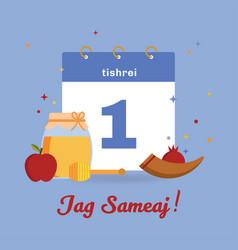 flat calendar 1th tishrei vector image