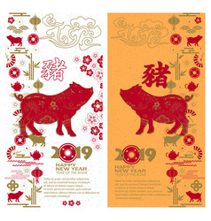 set of happy chinese new year 2019 card with pig vector image