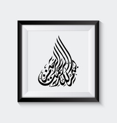 Traditional islamic calligraphy bismillah vector