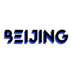 Beijing sticker stamp vector