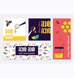 Jewish new year rosh hashanah greeting card set vector