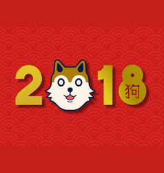 Chinese new year gold 2018 shiba inu dog card vector