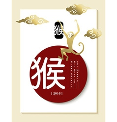 Happy chinese new year monkey 2016 label gold ape vector image