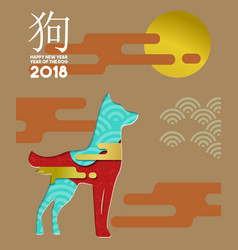 Chinese new year 2018 paper cut dog card vector
