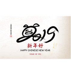 chinese calligraphy 2019 year pig vector image