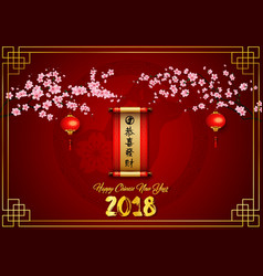 Happy chinese new year 2018 card with chinese vector