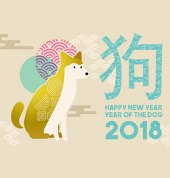 Chinese new year 2018 flat gold dog greeting card vector