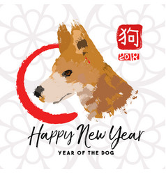 chinese new year dog 2018 greeting card vector image