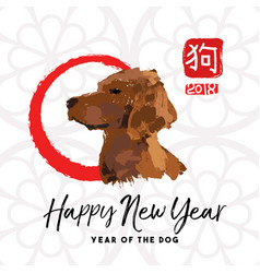 Chinese new year of the dog 2018 art greeting card vector