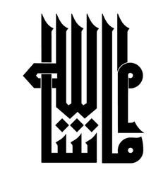 Masha allah beautiful calligraphy vector